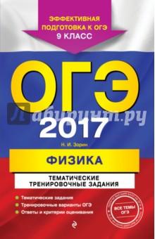 Зорин Николай Иванович ОГЭ 2017. Физика. 9 класс. Тематические тренировочные задания