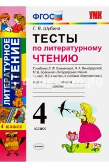 Литературное чтение. 4 класс. Тесты к учебнику Л. Ф. Климановой, Л. А. Виноградской. ФГОС