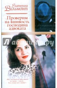 Вильмонт Екатерина Николаевна Проверим на вшивость господина адвоката