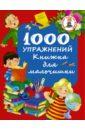 1000 упражнений. Книжка для мальчишки