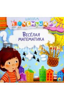 Веселая математика (наклейки)Знакомство с цифрами<br>Книги серии Школа Почемучки способствуют: формированию логического мышления ребёнка; совершенствованию фантазии, правильного восприятия формы и цвета; развитию мелкой моторики; освоению навыков счёта и письма.<br>