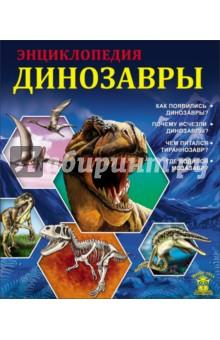 ДинозаврыЖивотный и растительный мир<br>Представляем вашему вниманию книгу Динозавры.<br>Для младшего и среднего школьного возраста.<br>
