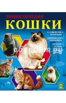 КошкиЖивотный и растительный мир<br>Представляем вашему вниманию книгу Кошки.<br>Для младшего и среднего школьного возраста.<br>