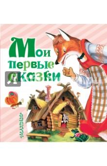 Мои первые сказкиРусские народные сказки<br>В книгу «Мои первые сказки» вошли самые известные народные сказки: «Курочка Ряба», «Репка», «Теремок», — и не менее знаменитые авторские сказки, В. Сутеева, С. Маршака, К. Чуковского и других авторов. Малыши с удовольствием их слушают, а взрослые — с удовольствием читают их своим детям.<br>Для детей до 3 лет<br>