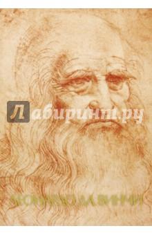 Леонардо да ВинчиЗарубежные художники<br>Еще при жизни о Леонардо да Винчи ходили легенды. Его называли магом и чародеем. Всезнающим ангелом и антихристом. Его либо обожали, либо ненавидели. Он был загадкой для современников и до сих пор остается одной из самых таинственных фигур в истории человечества. Вряд ли в истории планеты найдется еще одна личность, которую можно охарактеризовать таким же количеством эпитетов: изобретатель, художник, анатом, музыкант, архитектор, скульптор, инженер, гений, провидец, поэт… Изобретения  Леонардо  опередили время на сотни лет. Его жизнь окутана тайной, а некоторые работы до сих пор вызывают удивление.<br>Сила его ума, гениальные научные открытия, удивительные технические изобретения, наконец, его искусство — все это повергало в изумление людей Ренессанса, и продолжает удивлять нас и сейчас.<br>