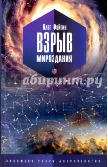 Взрыв мироздания. Эволюция. Разум. АнтропологияФизические науки. Астрономия<br>Что такое Большой взрыв и черные дыры? Когда загорелись звезды? Как возникли первые галактические звездные острова? Каков будет вселенский конец света? Эти и многие другие вопросы современной астрономии, астрофизики и космологии увлекательно и популярно рассматриваются с учетом самых последних научных данных, полученных на Земле и в космосе.<br>Книга повествует об истории открытия расширения Вселенной и возникновении нашего мира по сценарию Большого взрыва; освещает современный подход физики и космологии к понятиям пространства и времени, галактической и звездной эволюции.<br>Эта книга - кратчайшая история нашего мира от Большого взрыва до последних черных дыр и разрыва пространства-времени.<br>