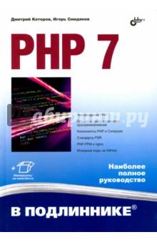 PHP 7Программирование<br>Рассмотрены основы языка PHP и его рабочего окружения в Windows, Mac OS X и Linux.<br>Отражены радикальные изменения в языке PHP, произошедшие с момента выхода предыдущего издания: трейты, пространство имен, анонимные функции, замыкания, элементы строгой типизации, генераторы, встроенный Web-сервер и многие другие возможности. Приведено описание синтаксиса PHP 7, а также функций для работы с массивами, файлами, СУБД MySQL, memcached, регулярными выражениями, графическими примитивами, почтой, сессиями и т. д. Особое внимание уделено рабочему окружению: сборке PHP-FPM и Web-сервера nginx, СУБД MySQL, протоколу SSH, виртуальным машинам VirtualBox и менеджеру виртуальных машин Vagrant. Рассмотрены современные подходы к Web-разработке, система контроля версий Git, GitHub и другие бесплатные Git-хостинги, новая система распространения программных библиотек и их разработки, сборка Web-приложений менеджером Composer, стандарты PSR и другие инструменты и приемы работы современного PHP-сообщества.<br>В третьем издании добавлены 24 новые главы, остальные главы обновлены или переработаны. <br>На сайте издательства находятся исходные коды всех листингов.<br>