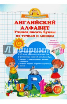 Английский алфавит. Учимся писать буквы по точкам и линиям