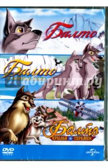 Балто. Трилогия (3DVD)Зарубежные мультфильмы<br>Балто.<br>Amblin Entertaiment представляет очаровательный мультфильм о приключения самого храброго пса Балто, который, несомненно, тронет ваше сердце. Всеми гонимый бродяга в ледяной пустыне Аляски - наполовину лайка, наполовину волк, Балто и сам не знает, кто он такой на самом деле. Только его друзья - русский полярный гусь Борис, медвежата Мак и Лак и красавица-лайка Дженна - уверены, что, хотя он и не такой, как все, в его груди бьется благородное сердце. В небольшом поселке разразилась эпидемия дифтерии, а свирепая вьюга сделала непроходимыми все дороги. Теперь только Балто может спасти детей, а заодно стать героем и настоящей легендой!<br>Дания, США, 1995<br>Жанр: анимация<br>Продолжительность: приблизительно 74 минуты. <br>Язык: русский, английский, турецкий, греческий.<br>Субтитры: русские, английские (для глухих и слабослышащих), латышские, литовские, эстонские, турецкие, греческие.<br>Формат: 1.78:1 Anamorphic widescreen<br>Балто: В поисках волка.<br>Продолжение приключений легендарного пса Балто.<br>Балто - отважный и преданный пес! Но ведь он пес всего лишь наполовину. Став отцом, он сделал все возможное, чтобы пристроить всех своих отпрысков в хорошие семьи. Но Алю, одна из его девочек, вдруг почувствовала, что никогда не сможет быть похожей на своих братьев и сестер. После того, как Алю встретила в лесу охотника, она ощутила пробуждение загадочной природы волка внутри себя. Кто же она - волк или собака? Чтобы найти ответ на этот вопрос, Алю отправляется в путешествие по бескрайним просторам Аляски, в котором ее будет сопровождать любящий отец Балто.<br>США, 2002<br>Жанр: анимация<br>Язык: русский, английский, греческий.<br>Субтитры: русские, английские (для глухих и слабослышащих), латышские, литовские, эстонские, греческие.<br>Формат: 1.33:1.<br>Продолжительность: приблизительно 72 минуты<br>Балто: Крылья перемен.<br>Ваш любимый герой возвращается! Новые приключения Балто!<br>Балто и его сына Коди ждет не