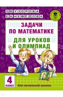 Задачи по математике для уроков и олимпиад. 4 классМатематика. 4 класс<br>Новая книга известных педагогов-практиков О.В. Узоровой и Е.А. Нефёдовой содержит более 400 нестандартных задач разного уровня сложности. Для всех задач даны либо краткие ответы, либо подробные объяснения способов решения. Работа с пособием научит ребёнка анализировать, рассуждать, находить нестандартные решения, подготовит к участию в математических олимпиадах. <br>Пособие можно использовать на уроке в школе и для самостоятельной работы дома.<br>