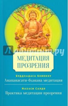 Медитация прозренияРелигии мира<br>В книге представлены работы двух известных учителей традиции тхеравада. Первая из них - Анапанасати-бхавана медитация - запись лекций почтенного Аджана Буддхадасы, посвященных медитативной технике внимательного наблюдения за дыханием (анапанасати). В ней излагаются все шестнадцать ступеней данной медитативной практики, начиная с наблюдения за дыханием и сопутствующими процессами в физическом теле, и завершая отпусканием всех свойственных нам привязанностей, что ведет к прекращению страданий - ниббане.<br>Вторая работа Практика медитации прозрения, написанная известным учителем Махаси Саядо, посвящена практике медитации прозрения, и в ней подробно излагаются методы четырех сатипаттхан - созерцаний тела, ощущений, ума и дхамм.<br>