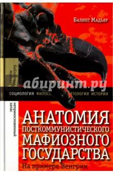 Анатомия посткоммунистического мафиозного государства. На примере Венгрии