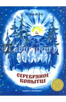 Серебряное копытцеСказки отечественных писателей<br>Представляем вашему вниманию книгу Серебряное копытце.<br>Для младшего и старшего дошкольного возраста.<br>