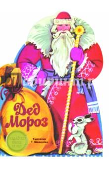 Дед МорозСтихи и загадки для малышей<br>Сборник стихов с иллюстрациями Т. Шеваревой.<br>Для детей дошкольного возраста.<br>
