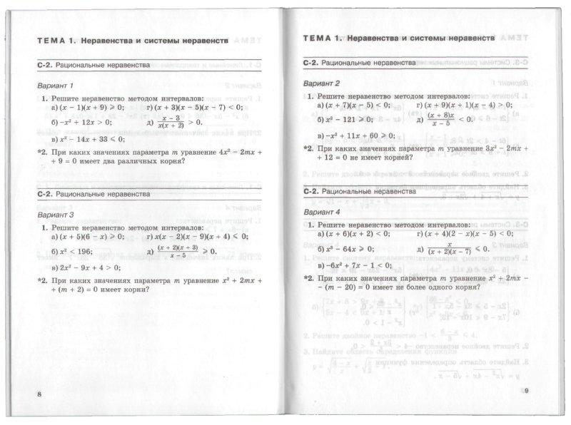 Александрова Лидия Александровна Алгебра класс  Описание книги