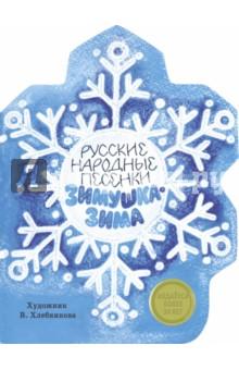 Зимушка-Зима. Русские народные песенкиСтихи и загадки для малышей<br>Русские народные песенки с иллюстрациями В. Хлебниковой.<br>Книга издается с этими иллюстрациями более 25 лет.<br>Для детей до 3-х лет.<br>