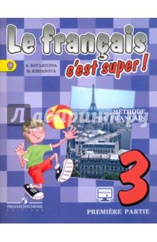 Французский язык. 3 класс. Учебник в 2-х частях для общеобразовательных учреждений. Часть 1. ФГОС