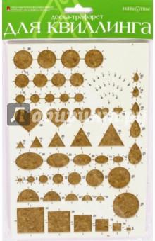 Трафарет для квиллинга на пробковой основе (2-193)Сопутствующие товары для детского творчества<br>Доска - трафарет для квиллинга.<br>На пробковой основе. <br>Круги, треугольники, квадраты, сердечки и другие фигуры.<br>Сделано в Китае.<br>