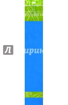 Бумага цветная креповая, голубая (2-060/09) Альт