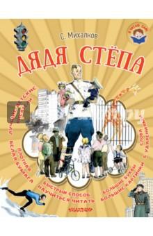 Михалков Сергей Владимирович Дядя Стёпа