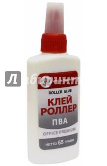 Клей канцелярский ПВА (65 гр., роллер, морозоустойчивый) (12-65R)