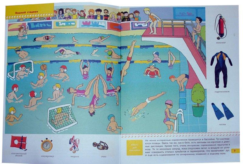 Иллюстрация 1 из 11 для Быстрее, выше, сильнее. Для занятий с детьми от 4 до 5 лет. | Лабиринт - книги. Источник: Лабиринт