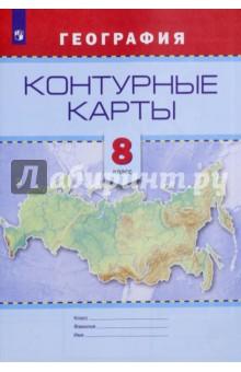 География. 8 класс. Контурные карты
