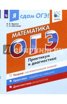 Ященко И. В., Шестаков С. А. ОГЭ Математика. Практикум и диагностика