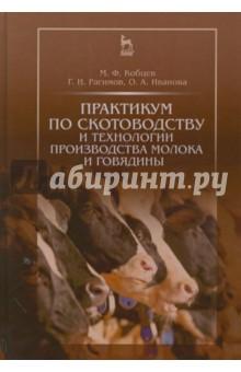 Практикум по скотоводству и технологии производства молока и говядины. Учебное пособиеЖивотноводство<br>В практикуме изложены основные показатели молочной и мясной продуктивности крупного рогатого скота, раскрыты факторы, влияющие на удои коров и мясные качества животных, подробно освещены методы оценки и отбора коров по пригодности к машинному доению, вопросы планирования молочной продуктивности, случек и отелов коров. Показаны прогрессивные технологии производства молока и говядины, приведены основные положения и инструктивные материалы по учету и отчетности в товарных и племенных хозяйствах, различные способы мечения животных, их достоинства и недостатки. Предназначен для студентов, обучающихся по направлению подготовки «Зоотехния» и «Технология производства и переработки сельскохозяйственной продукции». Гриф: Допущено УМО вузов РФ по образованию в области зоотехнии и ветеринарии в качестве учебного пособия для студентов вузов, обучающихся по направлению подготовки (специальности) «Зоотехния» (квалификация (степень) «бакалавр» и «магистр»)<br>