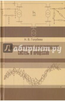 Математическое моделирование систем и процессов. Учебное пособие f образная кованая струбцина 80х300мм кобальт 244 667