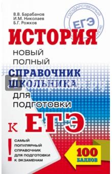 ЕГЭ. История Справочник школьника