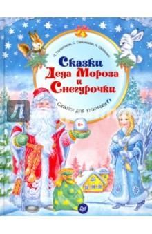 Сказки Деда Мороза и Снегурочки. ФГОС Питер