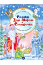 Сказки Деда Мороза и Снегурочки. ФГОС