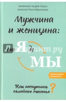 Мужчина и женщина. От я до мы. Как построить семейное счастьеОбщие вопросы православия<br>О чем эта книга?<br><br>Взаимоотношения между мужчиной и женщиной развиваются, как порой кажется, непредсказуемо и спонтанно. Тем любопытнее узнать, что может их мотивировать, а что им препятствовать, и вообще, - почему люди решаются связать свои жизни?<br><br>Эта книга - о готовности к браку, о традициях и ритуалах и о том, что в отношениях мужчины и женщины есть место дружбе, влечению, эротике и сексуальности, но главное - в этих отношениях есть место любви.<br><br>Для кого эта книга?<br><br>Книга будет интересна и молодым людям, стоящим на пороге отношений, и тем, кто готовится к свадьбе, а также и тем, кто уже давно живет в браке: узнать что-то новое о мужчинах и женщинах никогда не поздно!<br><br>Почему мы издали эту книгу?<br><br>Что такое мужественность? Что такое женственность? Как происходит развитие отношений, которые приводят или не приводят к браку? Как и почему мы выбираем друг друга? Семья - это одно из самых великих приобретений человека, а вопросы взаимоотношений между мужчиной и женщиной - одни из самых важных, и часто от ответов на них зависит очень многое.<br><br>Эта книга - подведение итогов двенадцатилетней совместной работы авторов, результат огромного числа прочитанных лекций и проведенных семинаров по христианской семейной психологии, а также плод большого опыта консультирования людей с семейными проблемами. В какой-то момент стало очевидно - материала накопилось так много, он такой интересный и важный, что его просто необходимо как-то структурировать и предать гласности. Это вторая книга серии о семье. Продолжение следует!<br><br>Изюминка издания<br><br>В книге подробно и интересно разбираются истинные и искаженные образы мужественности и женственности.<br><br>Также, поскольку один из авторов - священник и психолог в одном лице, в книге немало места отведено духовному опыту.<br>