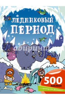 Ледниковый периодДругое<br>Книга с наклейками «Ледниковый период» - это отличная возможность ребенку самому придумать и оживить мир пещерных людей во всем его разнообразии и при всех опасностях, подстерегающих бесстрашных охотников. А большое количество наклеек станет отличным подспорьем при создании собственной истории наших предков. 500 наклеек и 12 сюжетных разворотов дают юному любителю доисторической эпохи возможность развлекаться в течение нескольких часов и даже нескольких вечеров подряд. И это развлечение не без пользы, поскольку такие книги развивают творческий потенциал ребенка – ведь в книге не отмечены места, куда надо клеить наклейки, ребенок сам придумывает, какую наклейку куда клеить, чтобы самостоятельно проследить историю ледникового периода.<br>Книга с наклейками «Ледниковый период» - это книга с о-очень большим количеством наклеек, которые позволят ребенку самому придумать и оживить мир пещерных людей. Находчивые и бесстрашные племена пещерных людей и доисторические гиганты - мамонты, - они стали главными обитателями книги, чтобы рассказать свою историю и увлечь ребенка в далекое прошлое нашей планеты.<br>