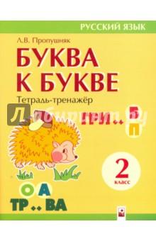 Буква к букве. 2 класс. Тетрадь-тренажер по русскому языку