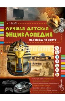 Лучшая детская энциклопедия обо всём на свете АСТ