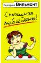 Сплошная лебедянь!, Автор: Вильмонт Екатерина Николаевна
