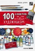 Любовь Дрюма: 100 советов, как стать настоящим художником