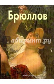 Алленова Ольга Брюллов