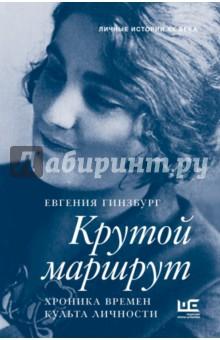 Крутой маршрутМемуары<br>Крутой маршрут Евгении Гинзбург начался в страшном 1937-м, ей было чуть больше тридцати, и закончился, как у многих, только после смерти Сталина. Восемнадцать лет неволи - тюрьма, лагерь, ссылка, снова тюрьма… Трехлетний сын Вася, будущий писатель Василий Аксенов, познакомился с матерью уже подростком, в Магадане, между двумя ее арестами.<br>В 1957 году Евгения Семеновна начала работу над книгой воспоминаний, которая была издана сначала за границей, а в 1988-м и в СССР. Хроника времен культа личности стала одним из главных произведений о сталинских лагерях, и первым - документальным - написанным женщиной.<br>