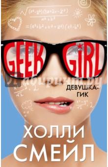 Девушка-гик