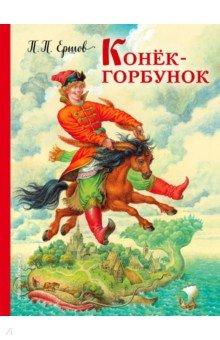 Конек-горбунокСказки отечественных писателей<br>Представляем вашему вниманию книгу Конек-горбунок.<br>Для чтения взрослыми детям.<br>