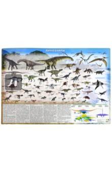Динозавры. Настольное изданиеДемонстрационные материалы<br>Представляем вашему вниманию Динозавры. Настольное издание<br>