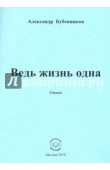 Ведь жизнь одна. СтихиСовременная отечественная поэзия<br>Сборник стихов Александра Бубенникова под названием Ведь жизнь одна.<br>