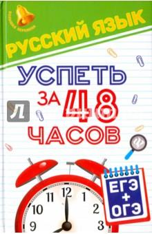 Амелина Елена Владимировна Русский язык. Успеть за 48 часов. ЕГЭ + ОГЭ