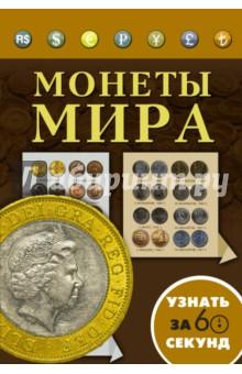 Монеты мира монеты в сургуте я продаю