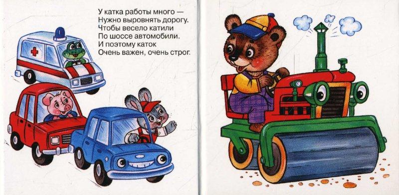 Иллюстрация 1 из 9 для Служебные машины. Пассажирский транспорт - Марина Дружинина | Лабиринт - книги. Источник: Лабиринт