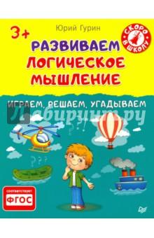 Развиваем логическое мышление. Играем, решаем, угадываем. 3+. ФГОСРазвитие общих способностей<br>В этой книге собраны лучшие задания для тренировки логики, мышления, памяти. Именно в игре ребенок лучше всего учится и запоминает новую для него информацию. Играйте со своим ребенком и развивайте его.<br>