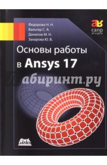 Основы работы в Ansys 17Графика. Дизайн. Проектирование<br>В настоящее время программный комплекс ANSYS является одним из наиболее эффективных программных комплексов, который позволяет проводить компьютерное моделирование задач гидро- и газовой динамики, механики деформируемого твердого тела (МДТТ), электромагнетизма и связанных задач. ANSYS также предоставляет мощные средства препроцессорной подготовки геометрических и сеточных моделей и эффективные инструменты обработки и визуализации результатов расчетов.<br>В книге рассмотрены базовые возможности ANSYS 17, изложены принципы построения проекта, даны описания интерфейса и основных инструментов комплекса. Читатель познакомится с основами численного моделирования задач гидродинамики и МДТТ с использованием приложений Fluent и Workbench Mechanical.<br>Издание предназначено для студентов, аспирантов и инженеров-проектировщиков, а также для всех, кто занимается численным моделированием физических процессов и явлений.<br>